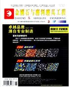 《金刚石与磨料磨具工程》2017年第03期