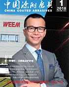 【行业期刊】中国涂附磨具2018第1期