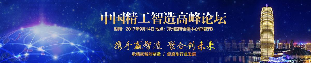 携手赢智造 聚合创未来 2017中国精工智造高峰论坛隆重召开